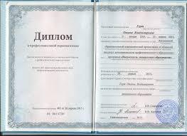 Герт Оксана Владимировна Диплом о профпереподготовке Герт jpg 14 3 МБ