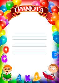 Шаблоны грамот распечатать с сайта Грамоты для детского сада будут актуальны для детишек которые оканчивают детское дошкольное учреждение В этом разделе находятся только уникальные