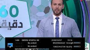 ضبط تردد قناة اون تايم سبورت الجديد ON Time Sport 2021 على النايل سات  لمتابعة المباريات المحلية والإقليمية - إقرأ نيوز