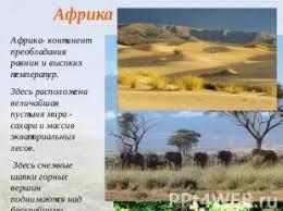Африка класс презентация к уроку Географии слайда 4 Африка Африка континент преобладания равнин и высоких температур Здесь располо