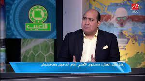 MBC مصر - رضا عبد العال: موسيماني أعطى الدحيل حجم أكبر من حجمه
