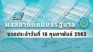ถ่ายทอดสดการออกรางวัลสลากกินแบ่งรัฐบาล งวดวันที่ 16 ก.พ.2563 - YouTube