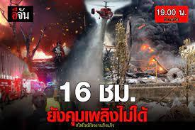 Live Blog : เกาะติด เหตุไฟไหม้โรงงานกิ่งแก้ว