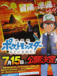 Pokemon: The Movie - Pokémon, I Choose You! - new artwork