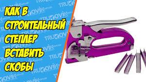 Как вставить <b>скобы</b> в степлер мебельный/строительный - YouTube