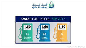 قطر تبقي على أسعار البنزين خلال سبتمبر المقبل