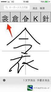 読み方 から 漢字 検索