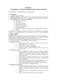 Требования к реферату по дисциплине Основы РЕФЕРАТ требования к содержанию оформлению и представлению 1 Содержание