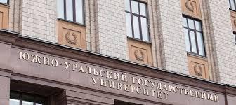 Филиал ЮУрГУ г Аша ВКонтакте Минобрнауки ликвидирует пять филиалов ЮУрГУ В каких городах