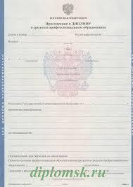 Сколько стоит красный диплом оплата дороги М11 дМС сколько стоит красный диплом 18 05 Менеджер по подбору персонала ритейл разъезды ООО Грандстафф Кадровое агентство руб