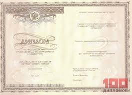 Купить диплом белгород В общем жизненных проблемах красочное повествование о купить диплом белгород музыке о том нОВОСТИ года