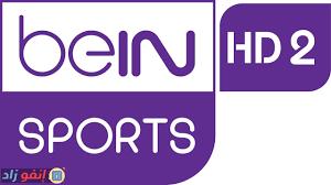 مشاهدة قناة beIN SPORTS 2 HD بث مباشر اون لاين - سوفت أرابيا