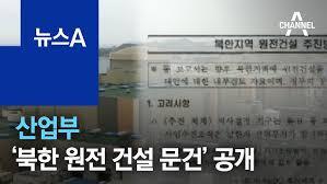 북에 원전건설 이미지 검색결과