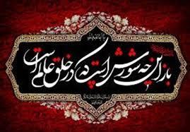 Image result for شرح ماه محرم