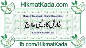 Kharish Ka Gharelu Ilaj | Hikmat Kada – Desi ilaj with Desi Herbals