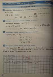 ГДЗ Контрольные работы по математике и информатике класс Козлова 28стр