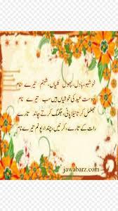 Image License Good Morning Message In Urdu 685278 Hd