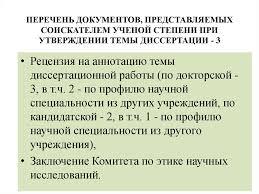 Перечень документов представляемых соискателем ученой степени при   ПЕРЕЧЕНЬ ДОКУМЕНТОВ ПРЕДСТАВЛЯЕМЫХ СОИСКАТЕЛЕМ УЧЕНОЙ СТЕПЕНИ ПРИ УТВЕРЖДЕНИИ ТЕМЫ ДИССЕРТАЦИИ 3
