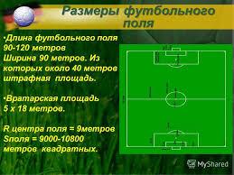 Презентация на тему Тема проекта Математика в футболе  7 Размеры футбольного