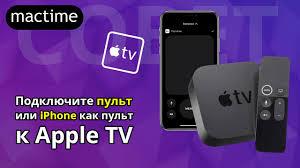 Как подключить <b>пульт</b> к <b>Apple TV</b> и как iPhone сделать <b>пультом</b> ...