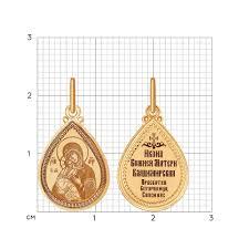 <b>Иконка</b> из <b>золота</b> «<b>Икона</b> Божьей Матери Владимирская ...