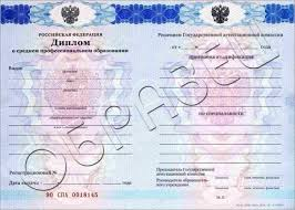 Купить диплом о среднем специальном образовании в Челябинске Купить диплом СПО в Челябинске