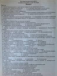 Ответы mail ru Контрольная работа по обществознанию ВЫРУЧИТЕ  Контрольная работа по обществознанию ВЫРУЧИТЕ