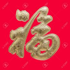 alphabet in chinese chinese alphabet mean blessing for chinese new year stock photo