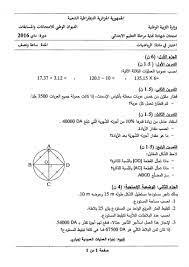 موضوع اختبار مادة الرياضيات لشهادة التعليم الابتدائي 2017 مع التصحيح