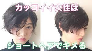 カッコイイ女性はショートヘアでキメる 姫路美容院 Youtube