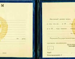 Купить свидетельство о браке гос образца на фирменном бланке в Москве Советский диплом техникума УССР образца до 1992 года