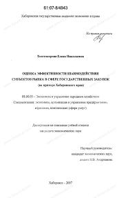 Диссертация на тему Оценка эффективности взаимодействия субъектов  Диссертация и автореферат на тему Оценка эффективности взаимодействия субъектов рынка в сфере государственных закупок
