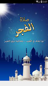 صلاة الفجر für Android - APK herunterladen