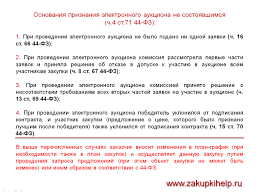 Запрос предложений по ФЗ и ФЗ пошаговая инструкция  электронный аукцион не состоялся