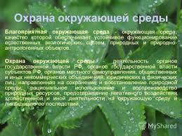 Презентация на тему Антропогенное воздействие на экосистемы  Охрана окружающей среды Благоприятная окружающая среда окружающая среда качество которой обеспечивает устойчивое функционирование естественных