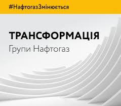 Нафтогаз підсилює управлінську команду для досягнення якісних змін у взаємодії із стейкхолдерами. Naftogaz Ukrayini
