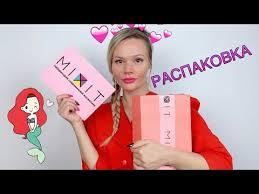 Распаковка коробки косметики Mixit 🦄 - YouTube