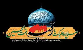 Image result for حضرت رقیه