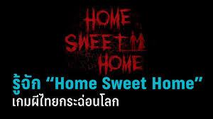 """รู้จัก """"Home Sweet Home"""" เกมผีไทยกระฉ่อนโลก : PPTVHD36"""