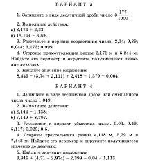 КОНТРОЛЬНАЯ РАБОТА № ДЕСЯТИЧНАЯ ЗАПИСЬ ДРОБНЫХ ЧИСЕЛ СРАВНЕНИЕ  1 2 3 4 5