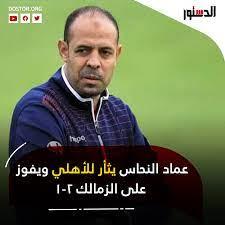 جريدة الدستور - ElDostor News - عماد النحاس يثأر للأهلي ويفوز على الزمالك  2-1