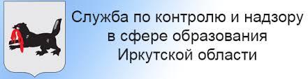 Братский педагогический колледж Служба по контролю и надзору в сфере образования Иркутской области