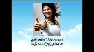 Best Tamil Motivational Video