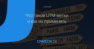 Что такое UTM-<b>метки</b> и как их применять | OWOX BI