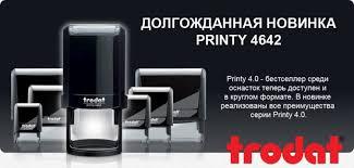 <b>Оснастка</b> для печатей и штампов в Москве телефон 8 (901) 517 ...