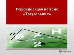 Презентация на тему Решение задач по теме Треугольник В  1 Решение задач по теме Треугольник