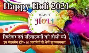 This post is about to holi shayari in nepali for happy holi 2077 b.s. Holi 2021 Shayari In Hindi