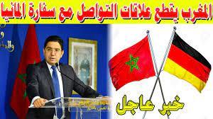 المغرب يقطع علاقات التواصل مع سفارة المانيا - YouTube