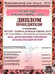 Достижения Курагинский районный краеведческий музей Диплом победителя в ii региональном конкурсе Музей года Южная Сибирь 2010