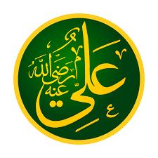 Ali - Vikipedi